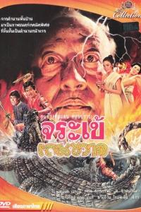thaicrocodilemovie1982